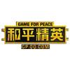 《和平精英》直升级位置