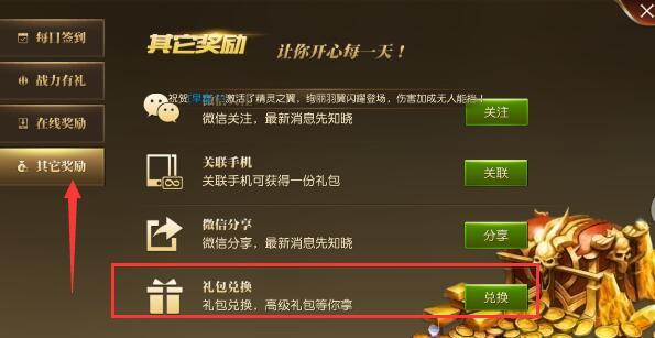 《天使纪元》兑换码位置介绍