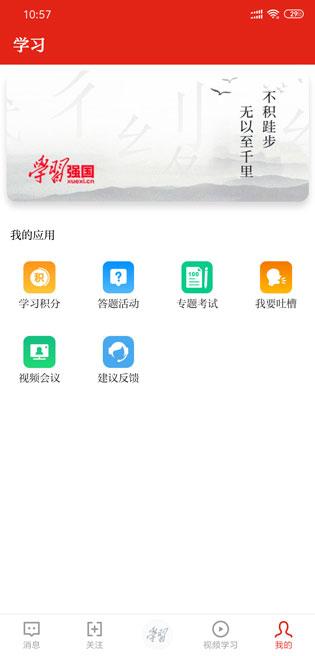 学习强国app功能特色介绍
