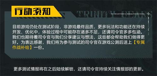 《湮灭效应》iOS首测定档5月25日,限量不计费删档